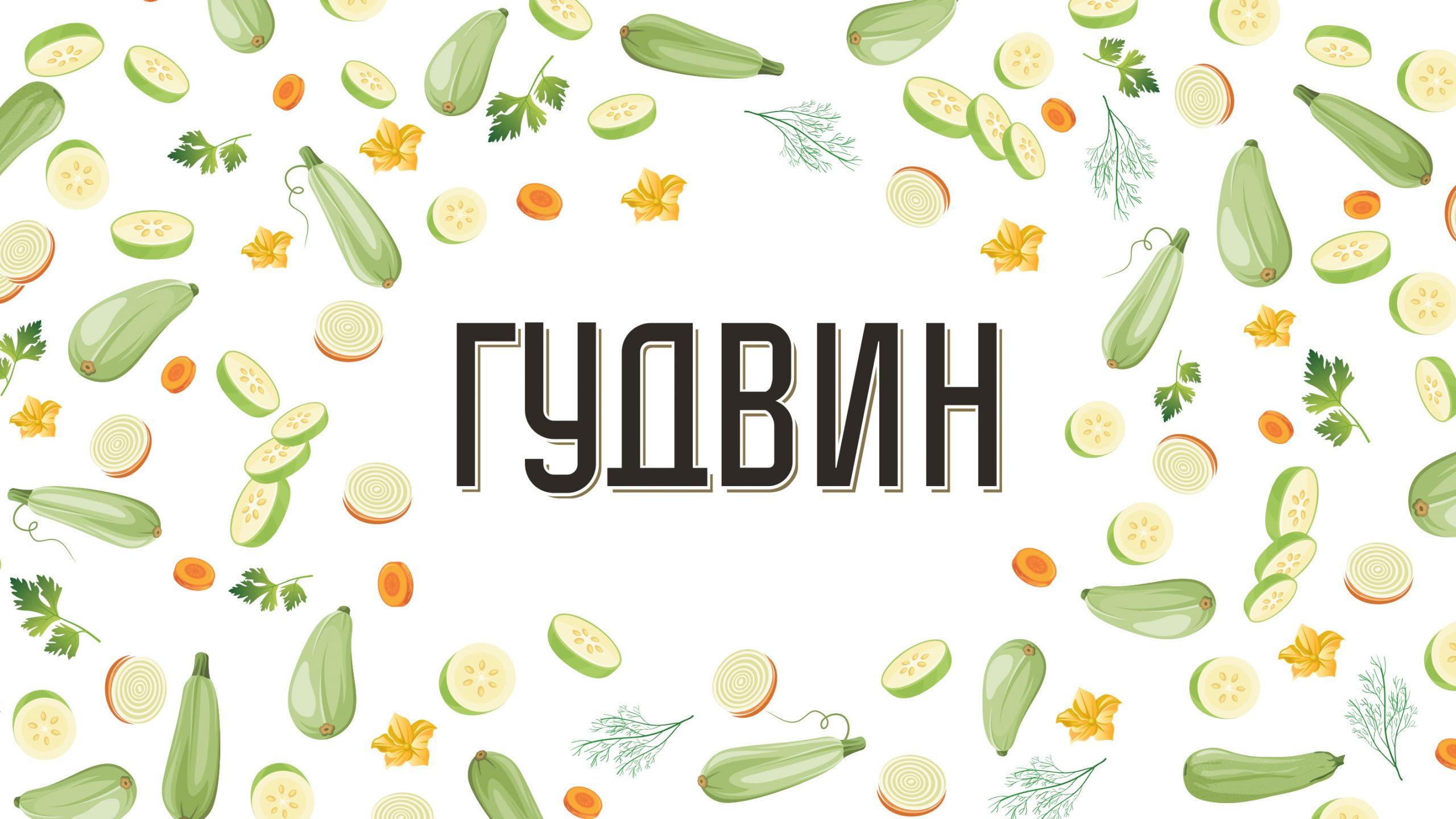 logo_gudvin_design