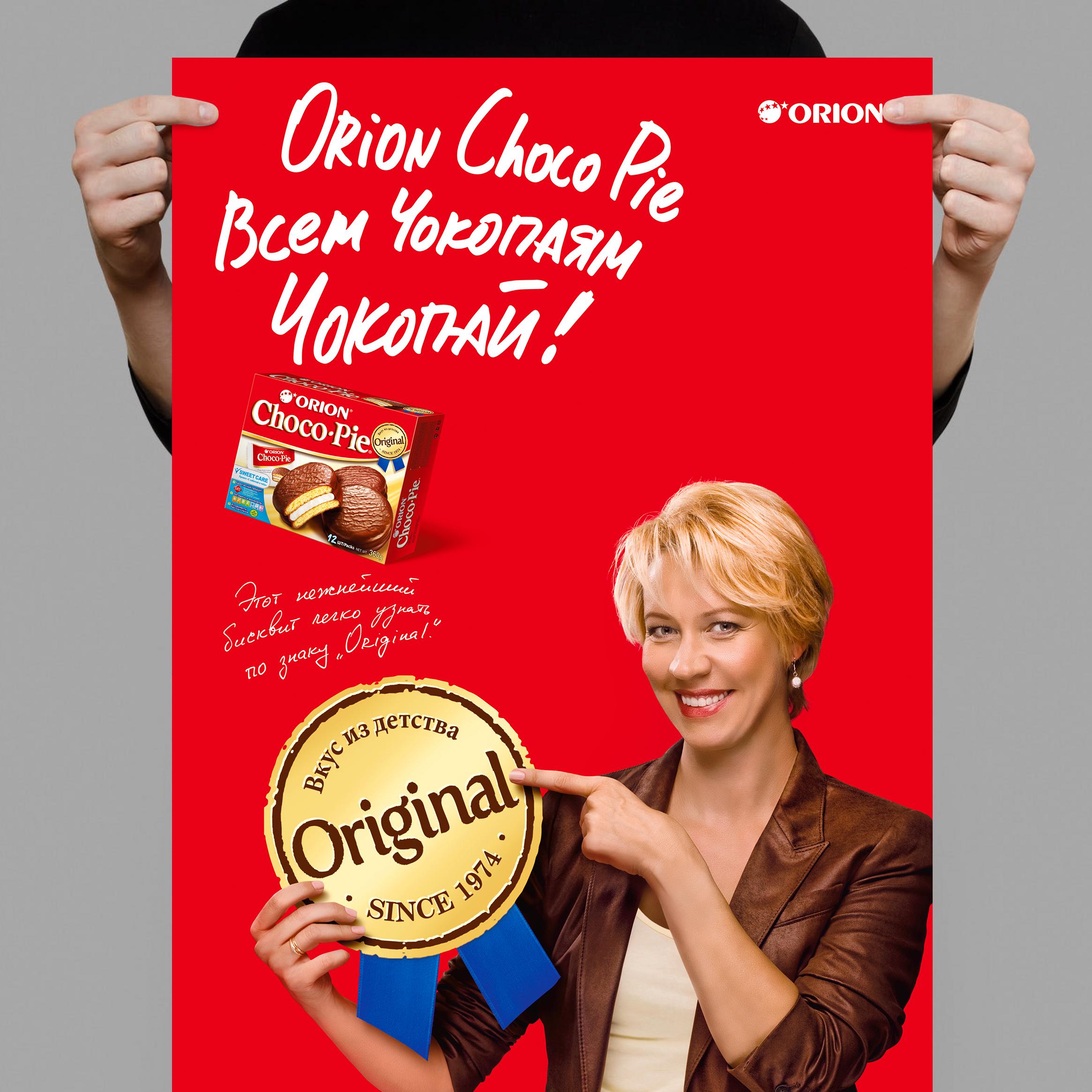 Orion_Choco_Pie_Poster_design_1