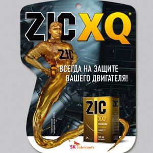 ZIC Aroma LRez 2