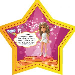 Вкладыши_Куклы_Stars_BACK_1