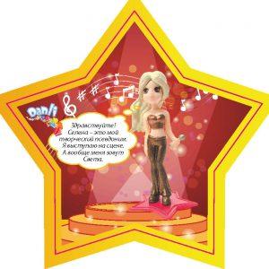 Вкладыши_Куклы_Stars_BACK_2