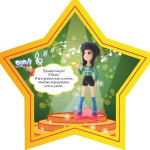 Вкладыши_Куклы_Stars_BACK_3