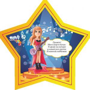 Вкладыши_Куклы_Stars_BACK_4