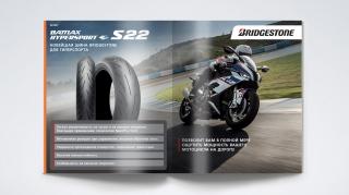Дизайн буклета Bridgestone