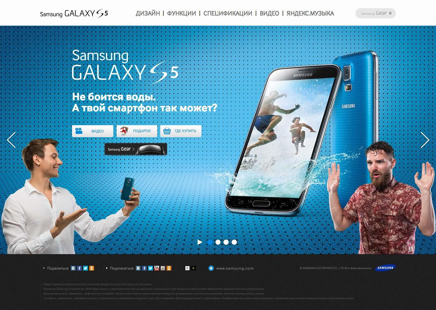 Samsung_Galaxy_S5_landing_1